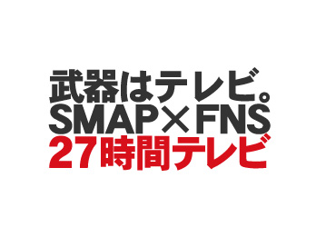 smap27時間テレビ