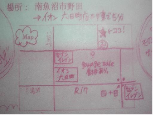 野田ガレッジマップ