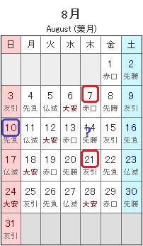 201408_Calendar.png