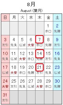 201408_Calendar_2.png