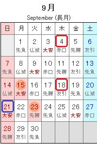201409Calendar