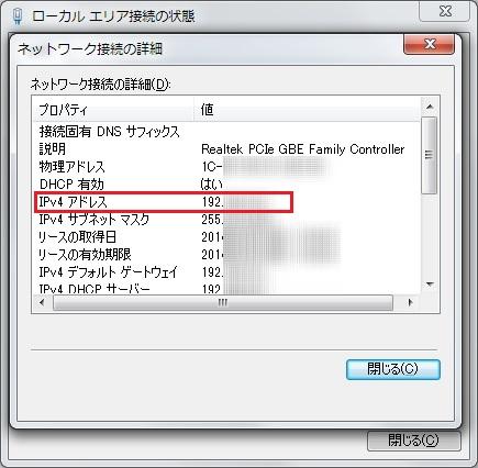 Win7-140518ネットワークと共有センターe2
