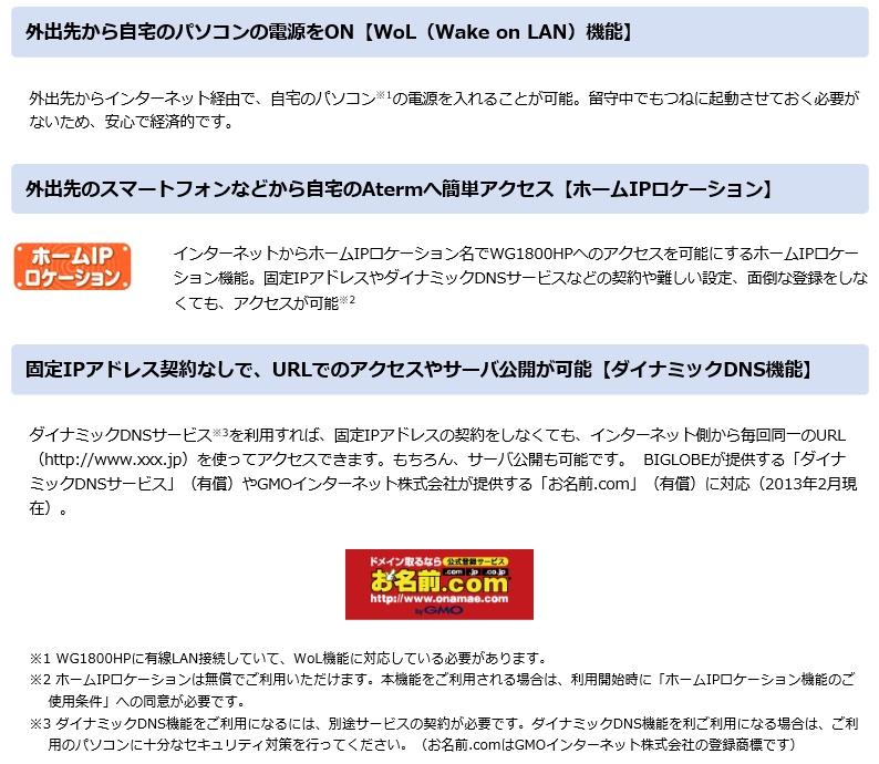 NEC-DDNS140517.jpg