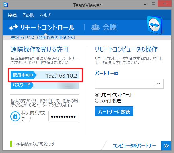 TeamViewer_main140518b.png