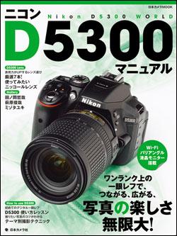 D5300マニュアル表紙