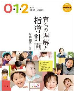 imaikazuko_book.jpg