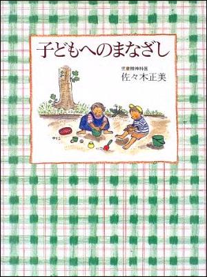 kodomo_manazashi.jpg