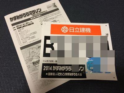 20140410kasumi.jpg