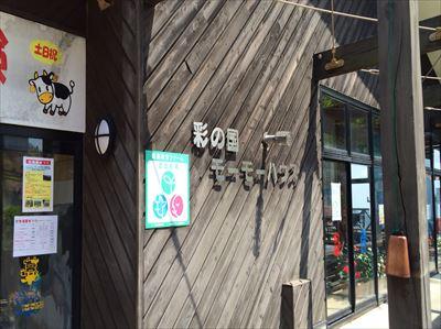 20140501sotochichibu9.jpg