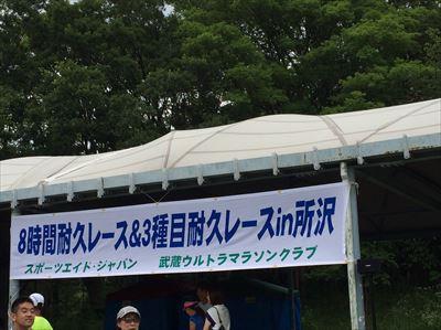 20140706hachitai3.jpg