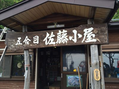 20140713fujishisou7.jpg