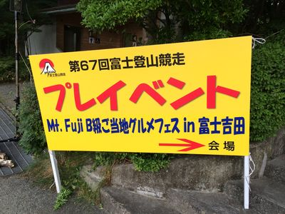 20140725fuji1.jpg