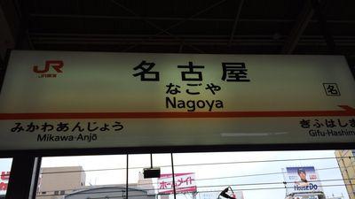 20140729nagoya1.jpg
