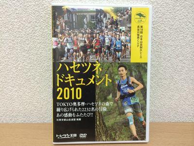 20140908yamadvd2.jpg