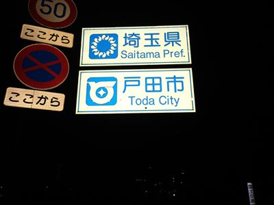 20140910kitaku8.jpg