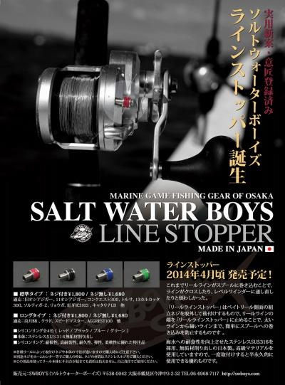 swboys_line_stoper_convert_20140419175801.jpg