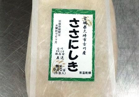 20140504sasanishiki.jpg