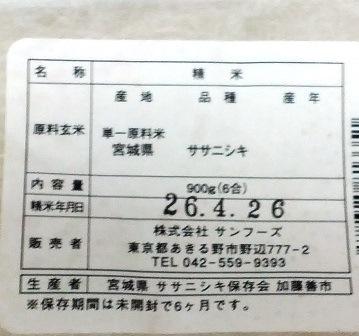20140504sasanishiki2.jpg