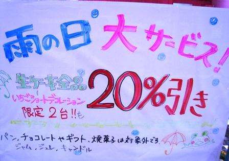 20140606amenohi.jpg