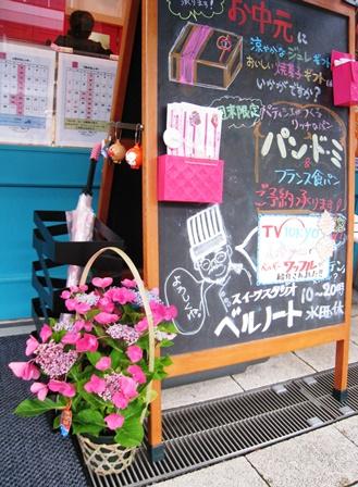 20140622ajisai3.jpg