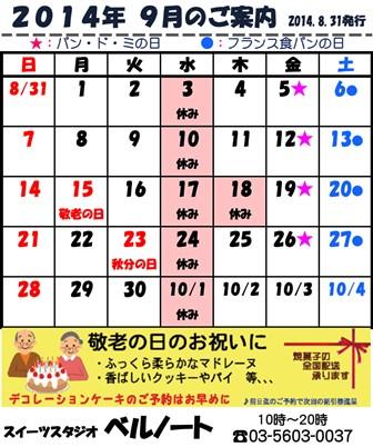 201409カレンダーBLOG