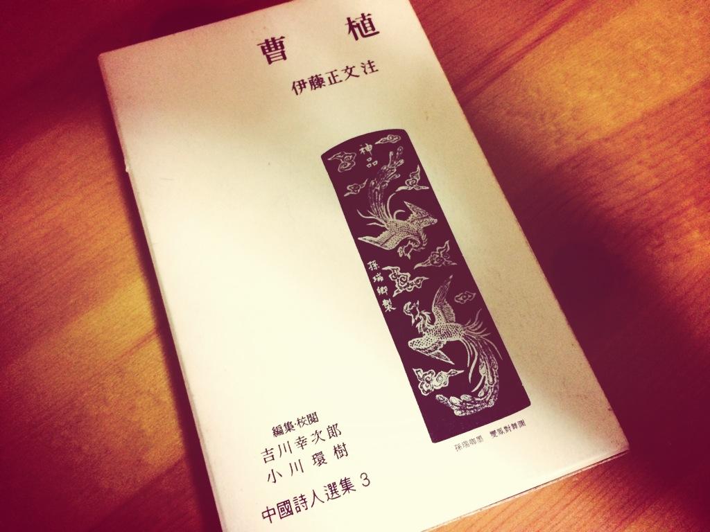 曹植の詩集