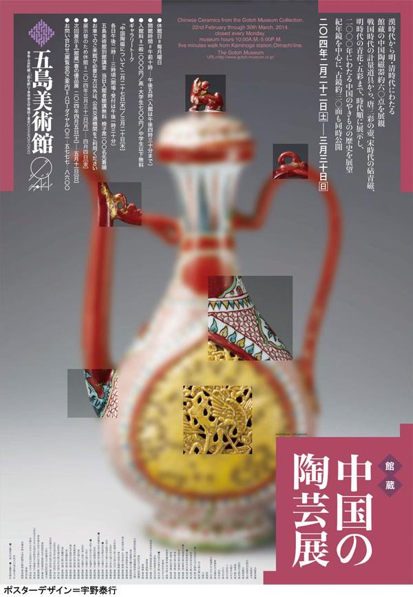 poster_jidai_12.jpg