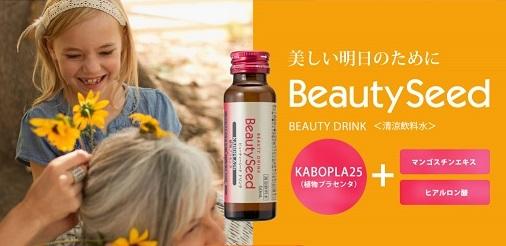 beautyseed_site_shoto2.jpg