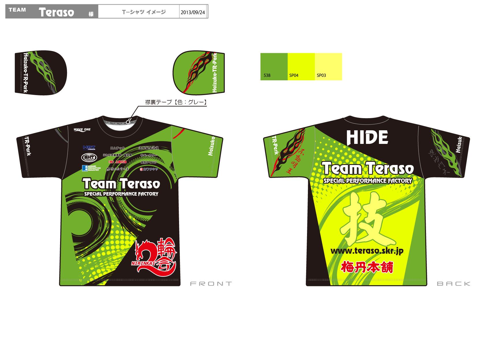 TEAM TERASO Tシャツ GREEN
