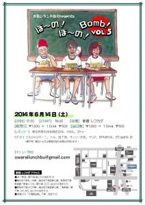 ぼ~の!ぼ~の!Bomb! vol.5