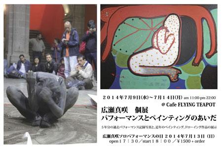 2014個展DM表450-JPEG