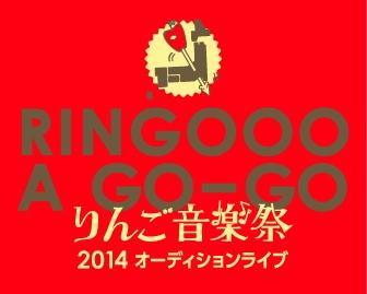 20140603_ringoooagogo_banner