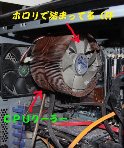 7_CPUクーラー