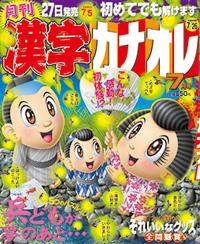「漢字カナオレ」2014年7月号 表紙イラスト