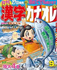 雑誌 「漢字カナオレ 2014年 9月号」表紙イラスト