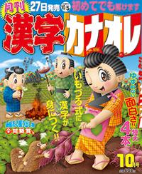 漢字カナオレ2014年10月号表紙