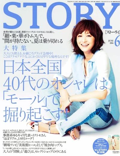 2014 6 story