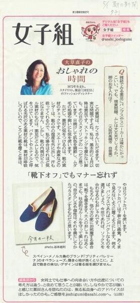 2014 6 朝日新聞