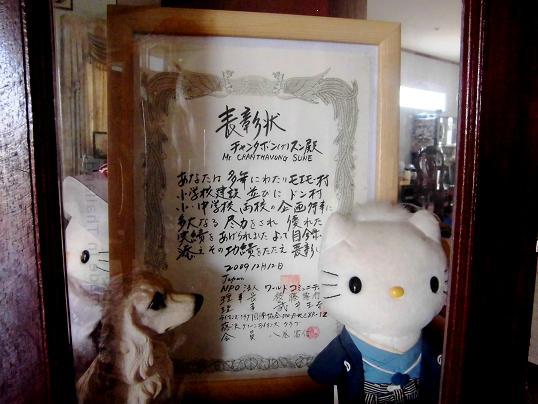 14.3.6 スン家訪問、チャンティダ家ほか・ブログ用 (63)