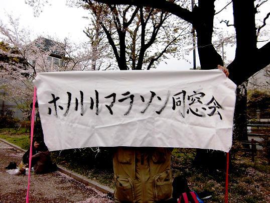 1 14.4.6花見ホノルルマラソン同窓会・皇居 (71)