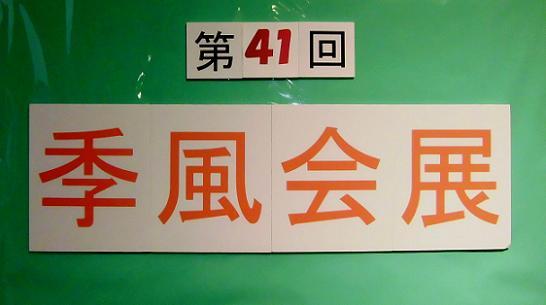 7 14.4.16季風会3日目ブログ用 (29)