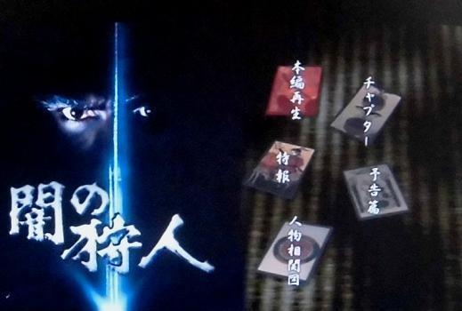 9 143.5.23映画闇の狩人 (2)