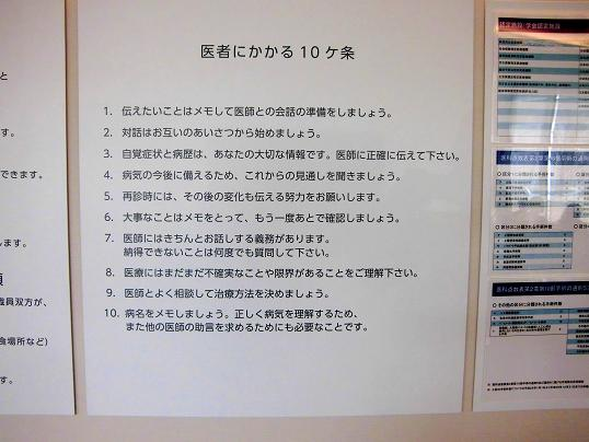 1 14.5.30東埼玉病院良一さん入院 (15)