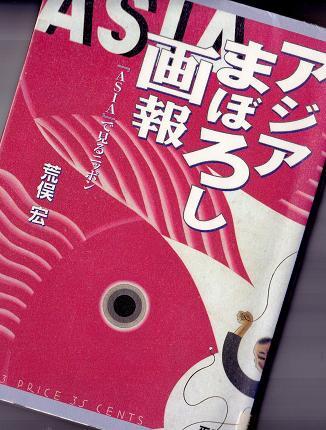 本「アジアまぼろし画報」ーASIAで見るニッポン荒俣宏 2 IMG