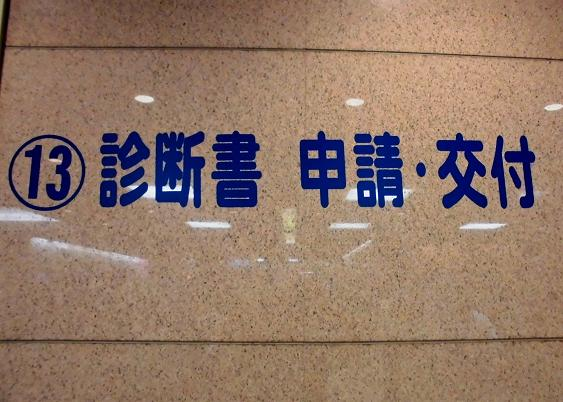 14.7.3 熊谷病院、大宮ブログ用 (1)