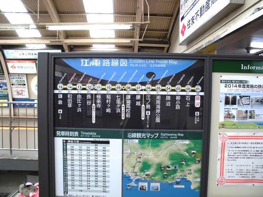 14.7.10辻堂・鎌倉・江ノ電CIMG0426 (8)