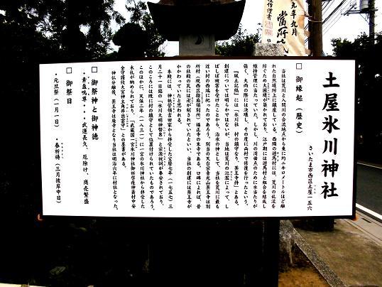 4 14 4.7.13土屋のお祭りCIMG0583 (29)