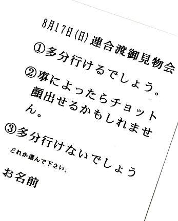 11 須永の返信img017