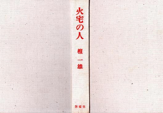 23 火宅の人 檀一雄img033