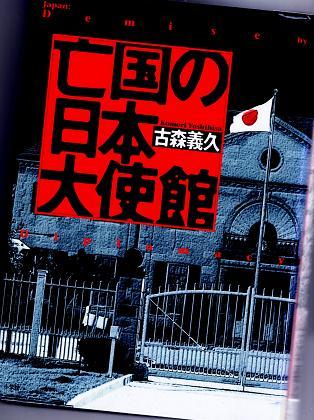 25 亡国の日本大使館古森義久img032